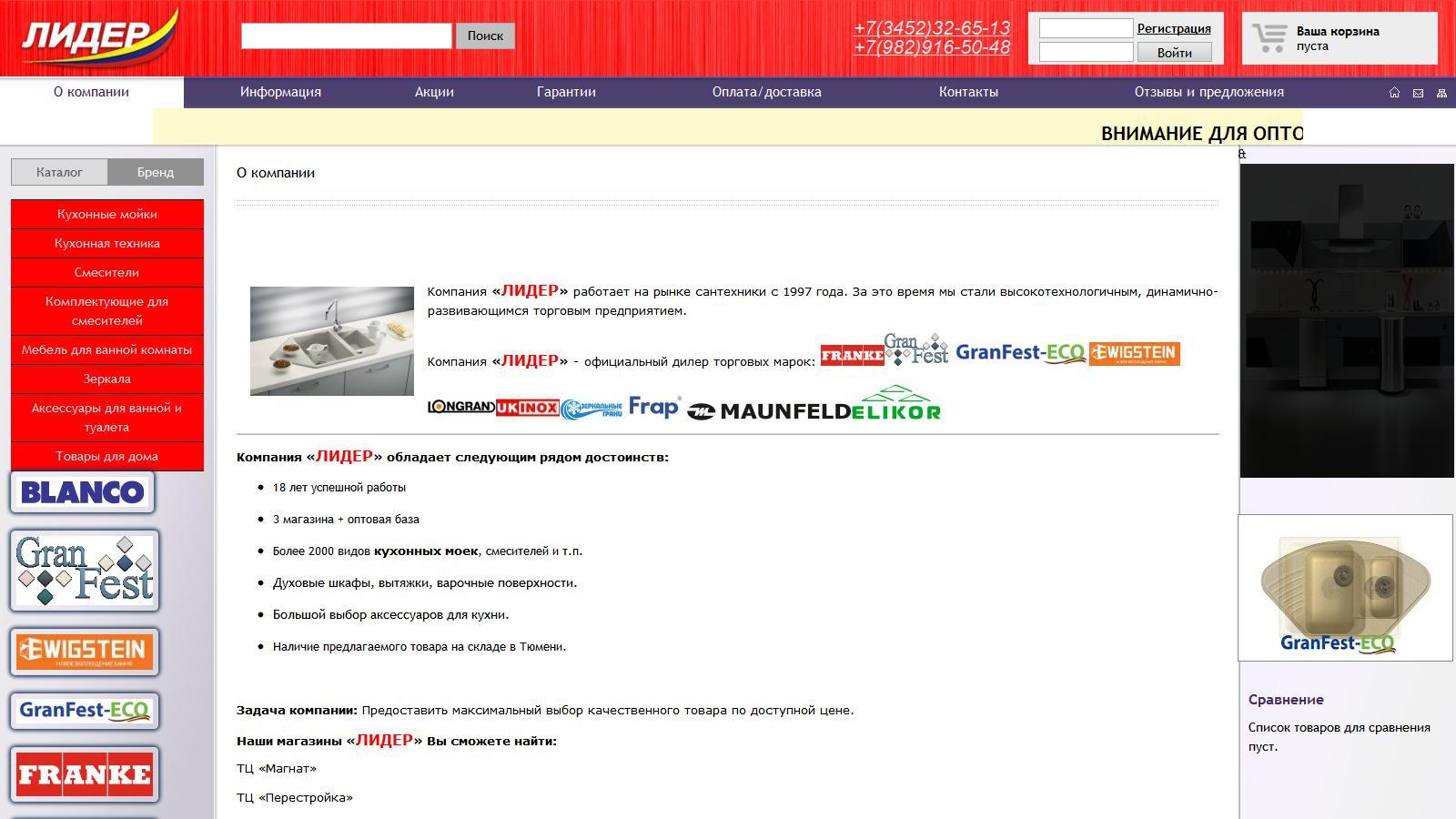 Лидер Официальный Сайт Каталог Интернет Магазин